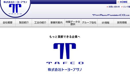 トーヨーアサノ(5271)