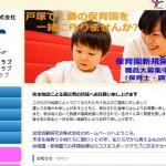 幼児活動研究会