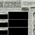 株-1グランプリ銘柄