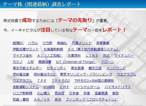 【テーマ株(関連銘柄)調査レポート】