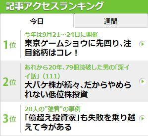 四季報ONLINE 記事アクセスランキング