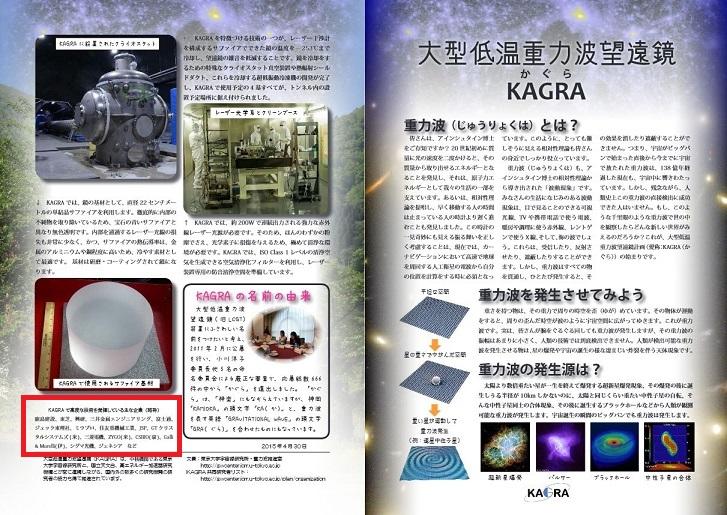 大型低温重力波望遠鏡KAGRA(かぐら) 01