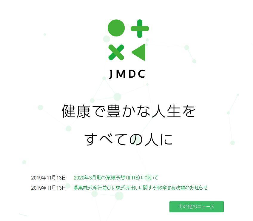 JMDCトップ画像