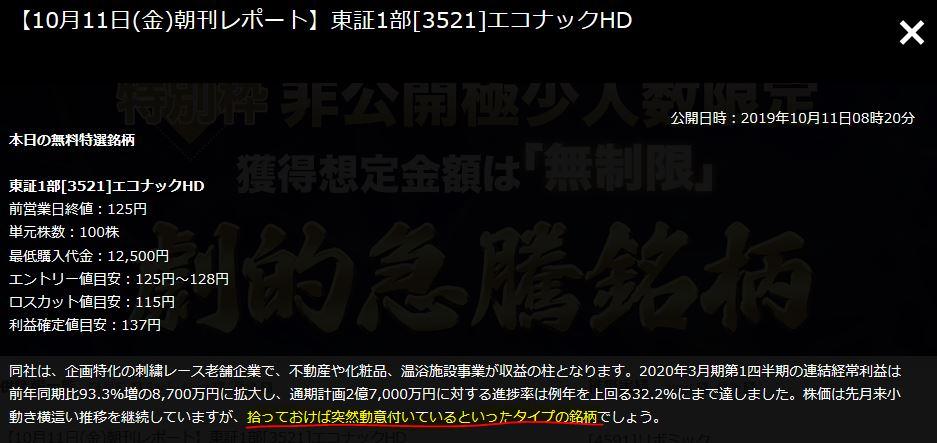 エコナックホールディングス(3521)10月11日推奨画像
