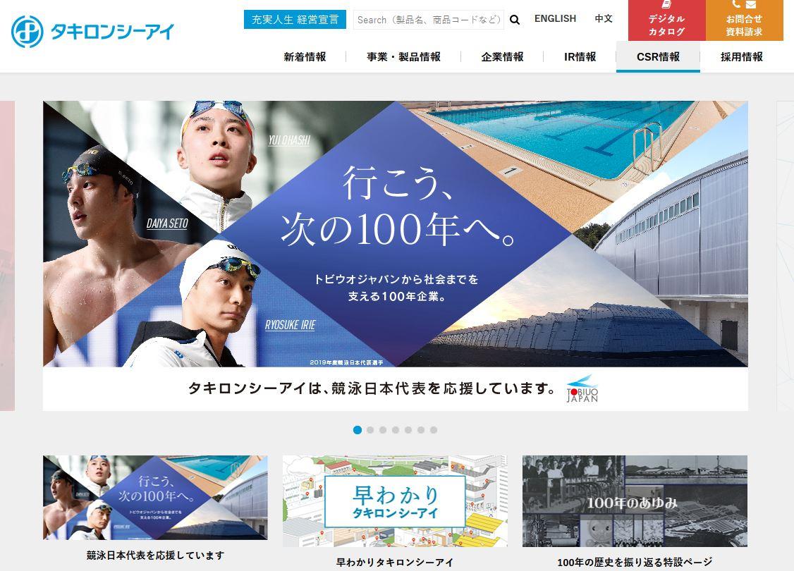 タキロンシーアイ(4215)トップ画像